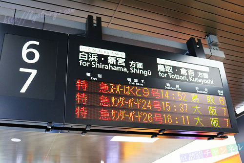 京都駅の新幹線
