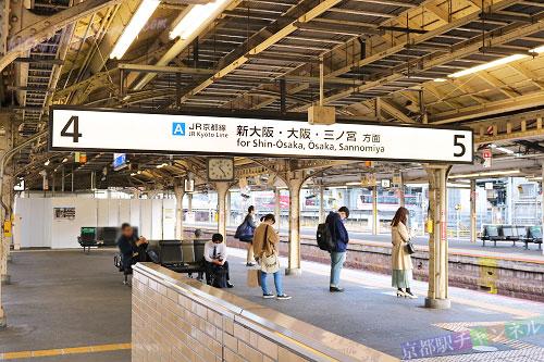 京都駅の大阪駅へのホーム