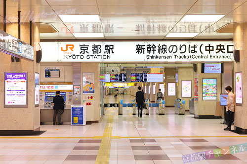 新幹線京都駅の中央口改札