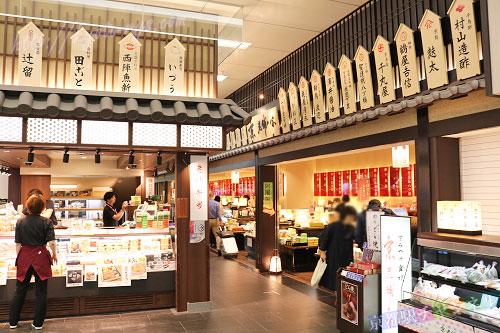 京都の老舗のお土産が揃う「舞子」