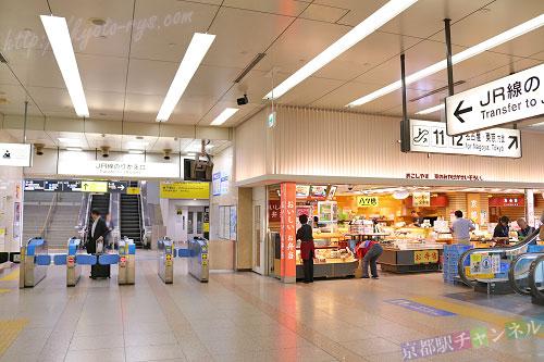 京都駅の新幹線八条東口改札
