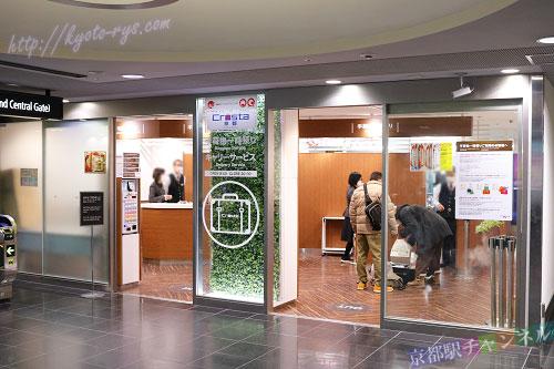 京都駅の荷物預かり&配送サービス