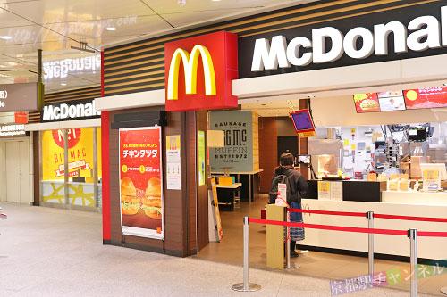 京都駅のマクドナルド
