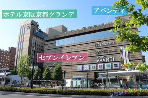 京都アバンティとホテル京阪京都グランデの間にあるセブンイレブン