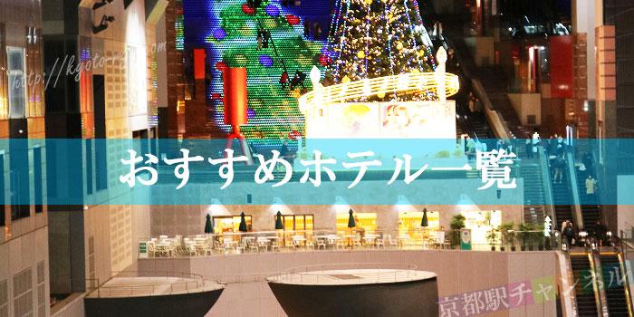 京都駅周辺のおすすめホテル