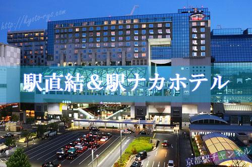 京都駅直結のホテル