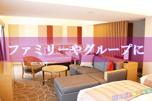 京都駅周辺のファミリーやグループでも泊まれるホテル
