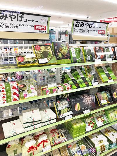 コンビニで販売している京都の土産