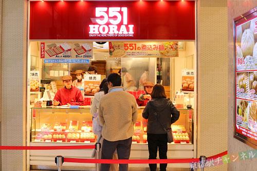 京都駅の551蓬莱