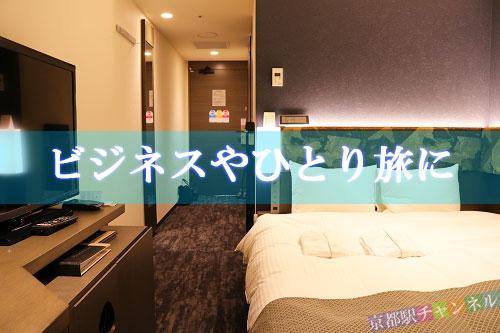 京都駅周辺のビジネスホテル