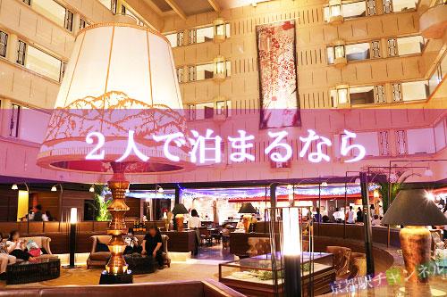 京都駅周辺のラグジュアリーなホテル