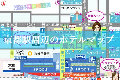京都駅周辺のホテルマップ