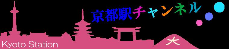 京都駅チャンネル