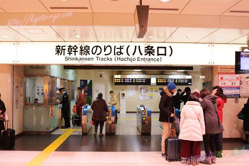 新幹線八条口改札