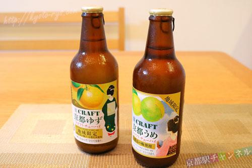 宝酒造の京都限定酎ハイ